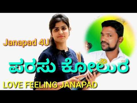 Parasu Kolur New Janapad Song   Love Feeling Song