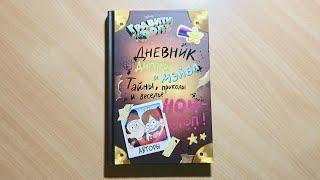 """Обзор на книгу """"Дневник Диппера и Мэйбл: тайны, приколы и веселье нон-стоп!"""""""