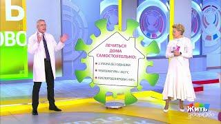 Коронавирус Три признака того что вам не нужно к врачу Жить здорово 12 11 2020