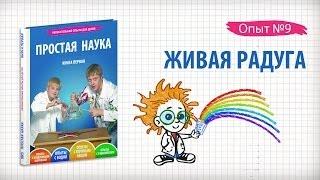 Книга 1 / Опыт 9 - Живая радуга / Опыты с водой