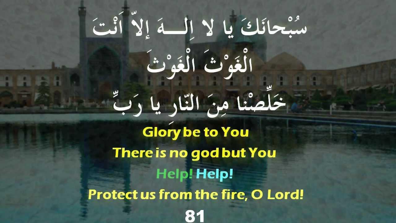 dua jawshan kabeer arabic pdf