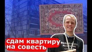 Смотреть видео Как собственники в Москве кидают арендаторов онлайн