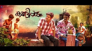 Kammatti Paadam Official Teaser today 7pm / dulquer salmaan / rajeev ravi / new malayalam movie