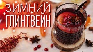 Гранатовый глинтвейн [Cheers! | Напитки]