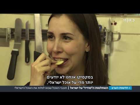 השתלטות הפודיז על ישראל