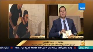 رأي عام - د.أحمد الشناوي: لابد من الترويج لمسابقة
