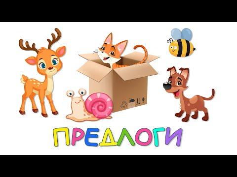 Угадай где Животные Учим ПРЕДЛОГИ Развивающие Мультики для Детей МОНТЕССОРИ