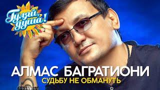 Алмас Багратиони - Судьбу не обмануть - Новые песни