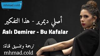 أغنية الحلقة 12 من مسلسل العشق الفاخر مترجمة (أصلي ديمرير - هذا التفكير) Aslı Demirer - Bu Kafalar