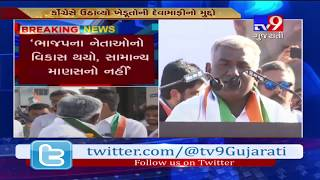 Rajkot: Avsar Nakiya urges people of Jasdan to vote for Congress in By-Polls- Tv9
