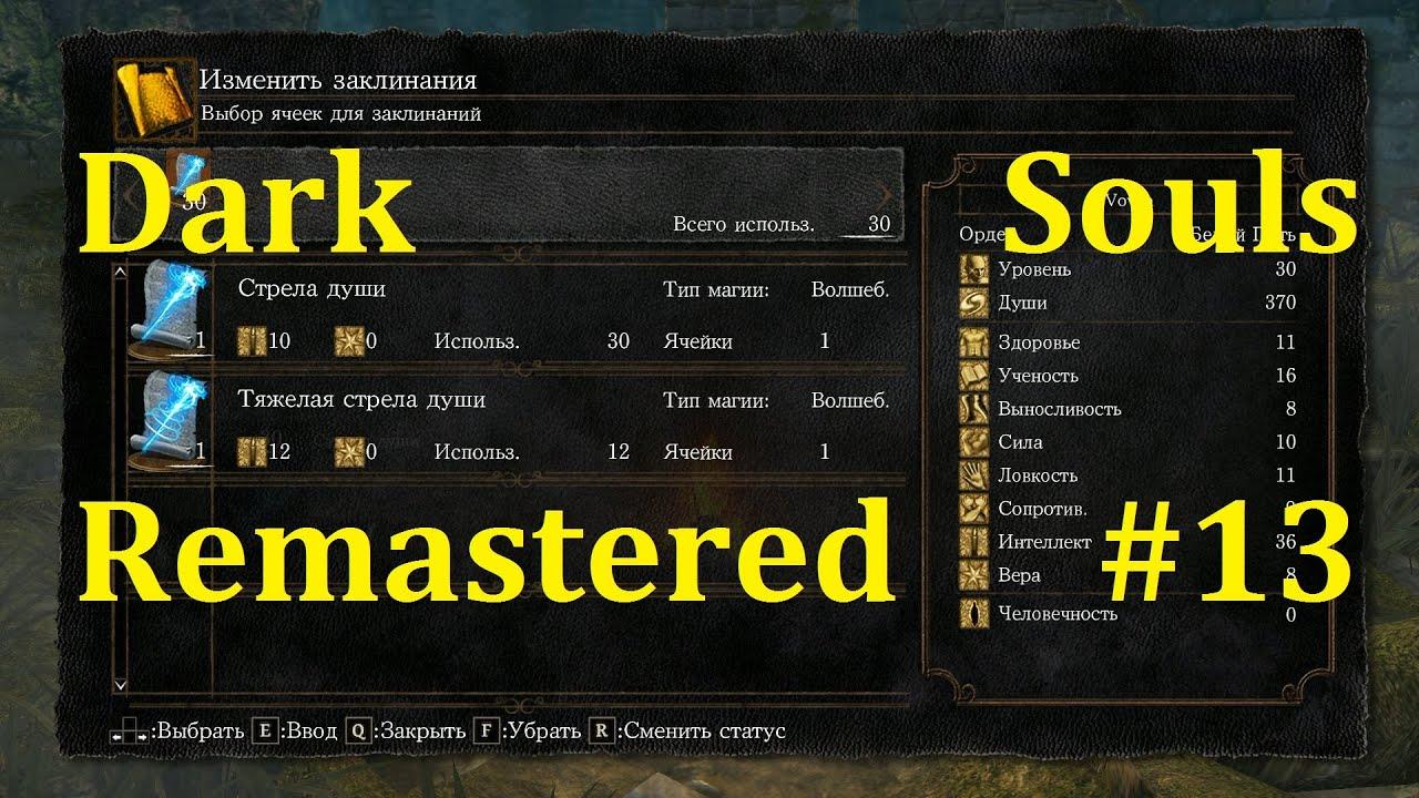 Dark Souls Remastered Прохождение ► Новые колдунства #13