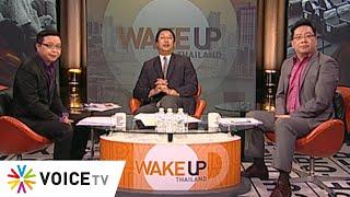 Wake Up Thailand 27 ธันวาคม 2562