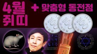 쥐띠 4월 운세 + 동전점