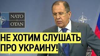 Срочно! Заявление Лаврова ОШАРАШИЛО партнеров из НАТО
