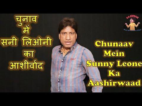 Chunaav Mein Sunny Leone Ka Aashirwaad चुनाव में सनी लिओनी का आशीर्वाद Raju Srivastav Comedy