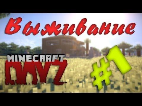 Minecraft Dayz  Часть 1 Четверное убийство