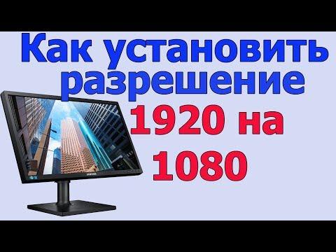 Как установить разрешение экрана 1920х1080 | разрешение экрана Windows 10