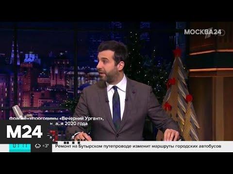 Православные активисты требуют лишить Урганта гражданства за глумление над Иисусом - Москва 24