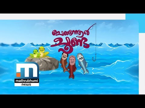 Chengannur Hook! Special Programme Part 15| Mathrubhumi News