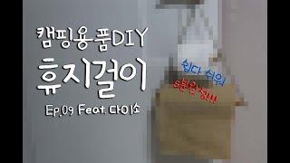 캠핑 휴지걸이 만들기 l ep09.feat 다이소 ㅣ …