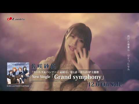 佐咲紗花| 『Grand symphony』Short MV