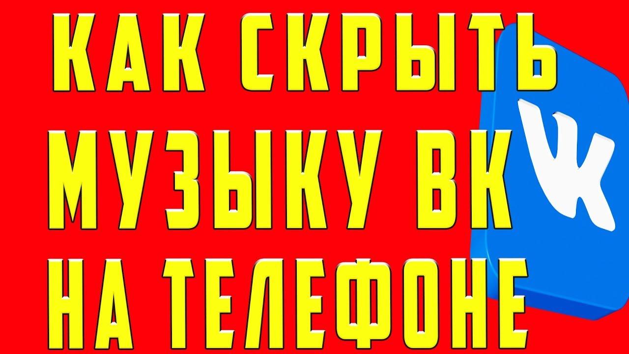 Как Скрыть Музыку в ВК (Вконтакте)
