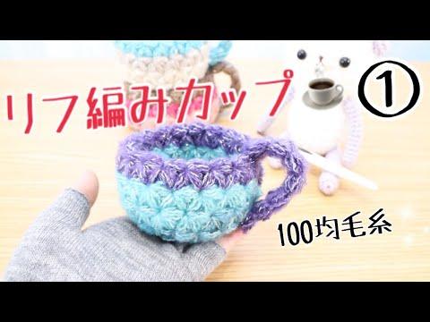 100均毛糸で編み物☕️カップ型の編み方①【かぎ針】happyknittingmama/ハピママ