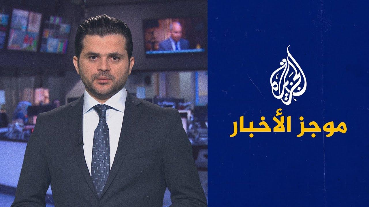 موجز الأخبار - الثالثة صباحا 16/06/2021  - نشر قبل 18 دقيقة