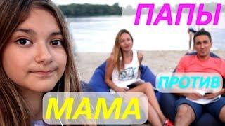 лИЗА ПАПА МАМА