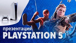 Презентация PS5: Дизайн и Игры. Все про PlayStation 5. Новые Spider-Man, Horizon и Resident Evil