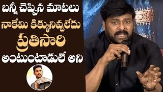 Mega Star Chiranjeevi Shares His Experience On First Day Talk Of Sye Raa | Manastars