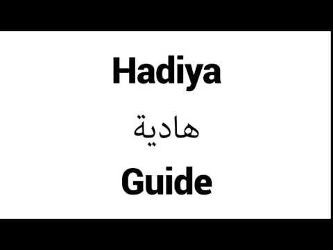hadiya arabic word meaning in urdu