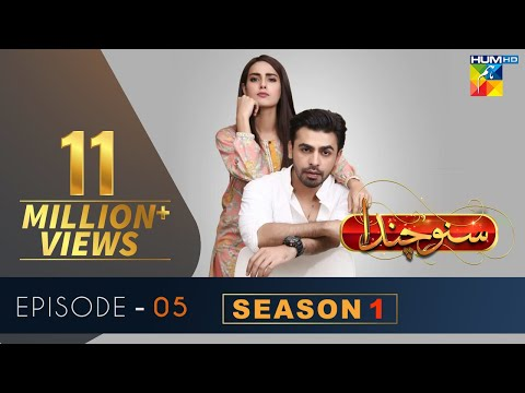 Suno Chanda - Episode 5 - HUM TV Drama - 21 May 2018
