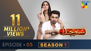 Suno Chanda Episode #5 HUM TV Drama 21 May 2018