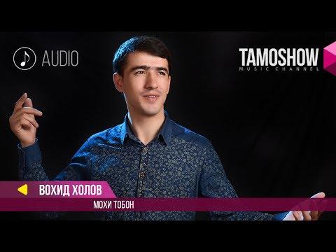 Аудио: Вохид Холов - Мохи тобон / Vohid Kholov - Mohi tobon (2017)