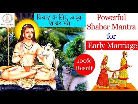 Powerful shaber mantra for early marriage,100%result