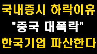 국내증시 삼성전자 하락이유/중국증시 대폭락 분석/보유종…