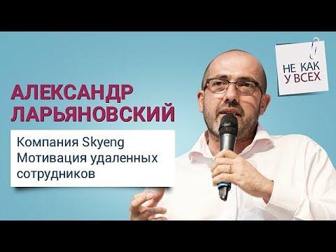 Александр Ларьяновский (компания Skyeng)  - мотивация удаленных сотрудников
