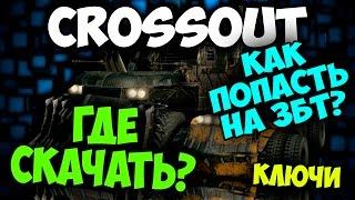 Crossout [гайд] - Где скачать? Как попасть на ЗБТ?