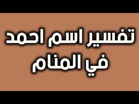 تفسير اسم احمد في المنام للعزباء و الحامل و المتزوجة Youtube