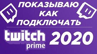 Как сделать Prime Gaming в 2020 (В 2021 тоже работ
