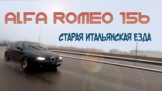 Что такое ALFA Romeo 156?  Краткий пряный обзор 19-летнего автомобиля.