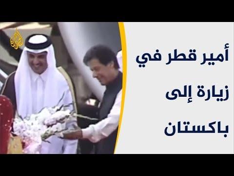 زيارة أمير قطر لباكستان.. أهمية سياسية واقتصادية  - 00:53-2019 / 6 / 23