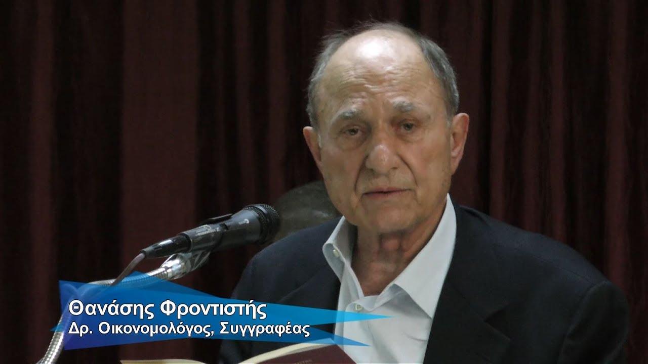 Θανάσης Φροντιστής - Δρ. Οικονομολόγος, Συγγραφέας - YouTube