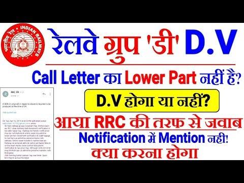 RRB GROUP D  DV में  CbT Call Letter का Lower Part नही होने पर ENTRY या नही? ये जल्दी करो