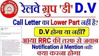 Baixar RRB GROUP D Official D.V में  CbT Call Letter का Lower Part नही होने पर ENTRY या नही? ये जल्दी करो!