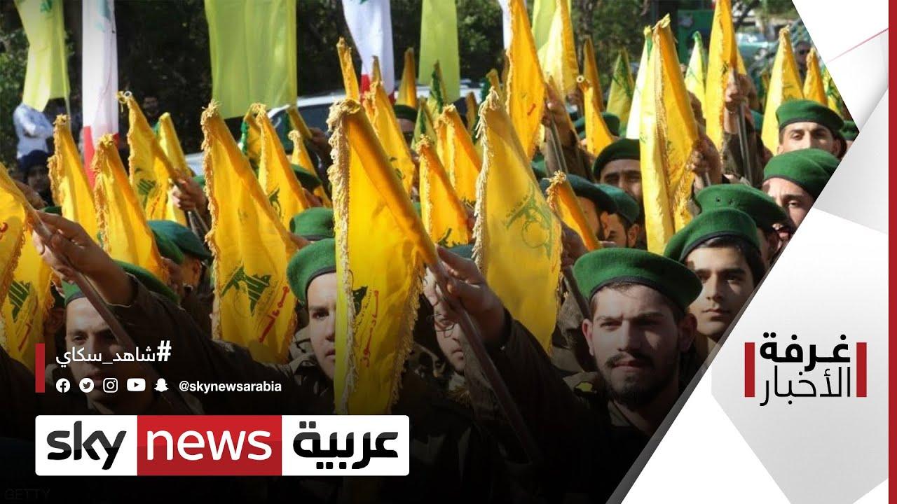 العقوبات الأميركية على حزب الله.. أي انعكاس على الوضع المالي في لبنان | #غرفة_الأخبار  - نشر قبل 6 ساعة