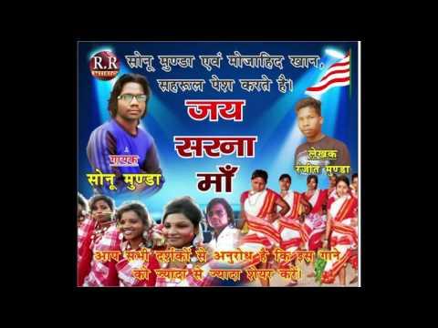 Jangal Jhar Ke Bachaw Jai Sarna ma Audio Mp3   Singer- Sonu Munda   Sarna Bhajan 2017