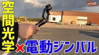 SONY用電動ジンバルの完成度が高い!Feiyu G5GS