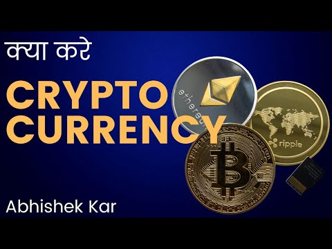 Cryptocurrencies Update | क्या करे  ?
